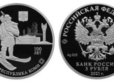 Памятная монета «100-летие Республики Коми»
